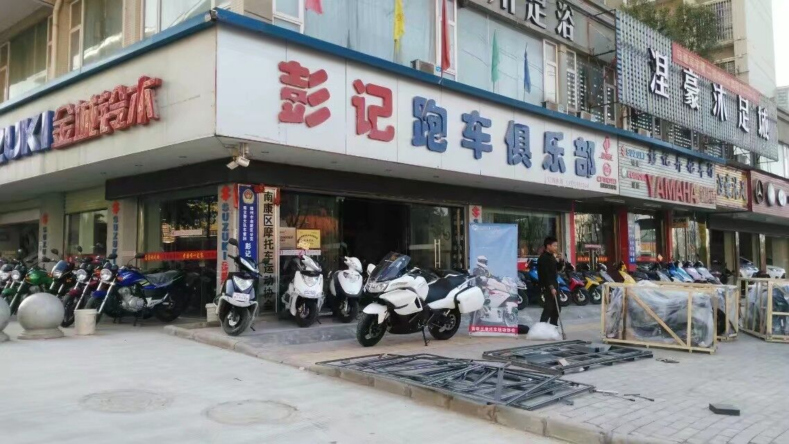 江西彭记商贸有限公司